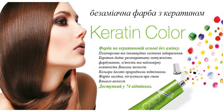 BBCOS Keratin Color