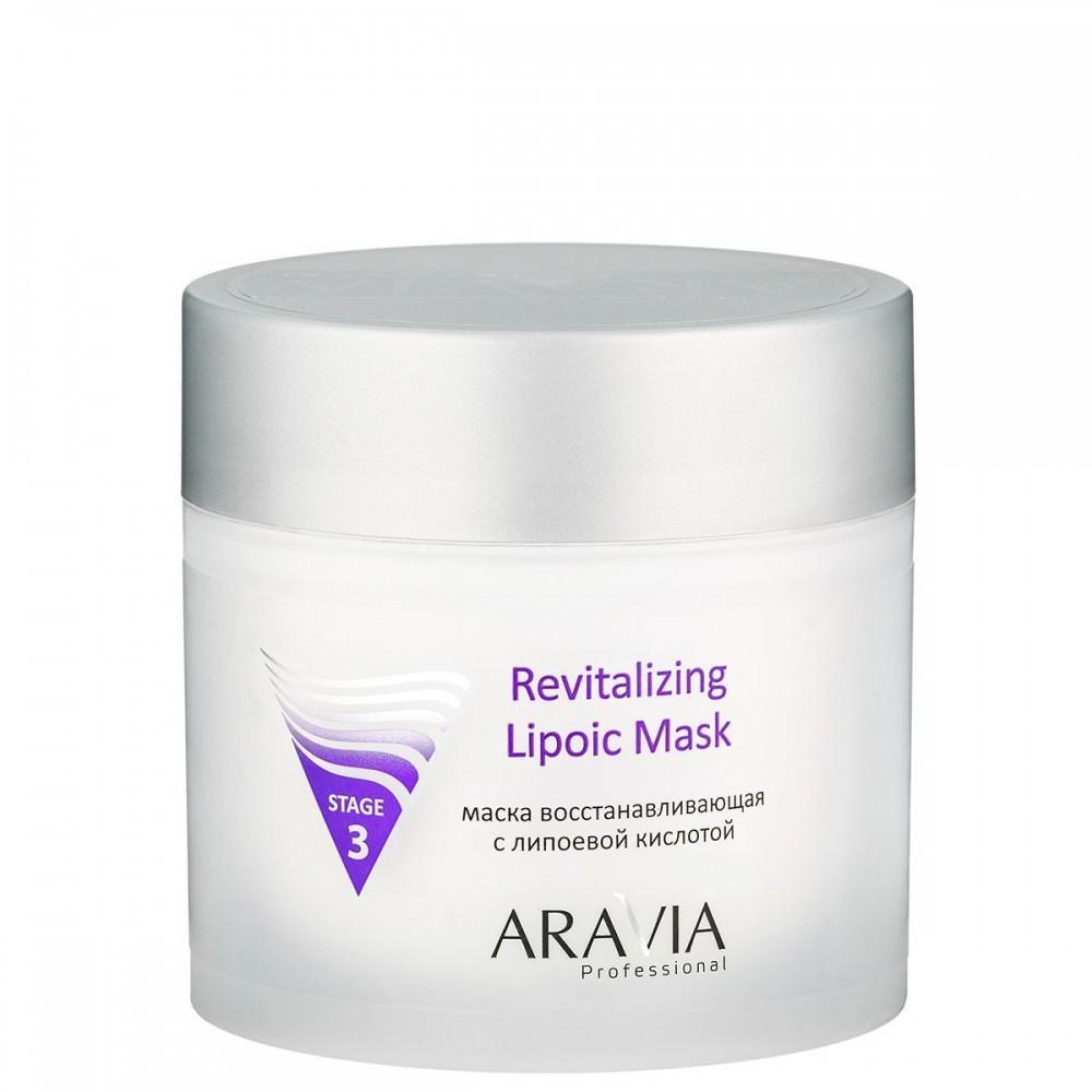 "Aravia Professional Маска, що відновлює з ліпоєвою кислотою ""Revitalizing Lipoic Mask"", 300 мл."