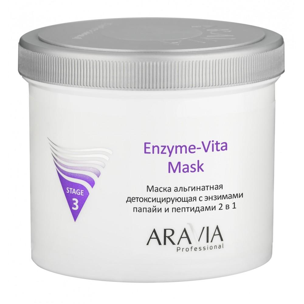 Aravia Professional Enzyme-Vita Mask Маска альгінатна детокс з ензимами папаї і петидами 550 мл