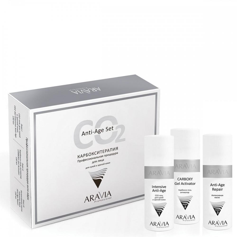 Aravia Professional Набір карбоксітерапії CO2 для сухої та зрілої шкіри, 150 мл. * 3 шт.
