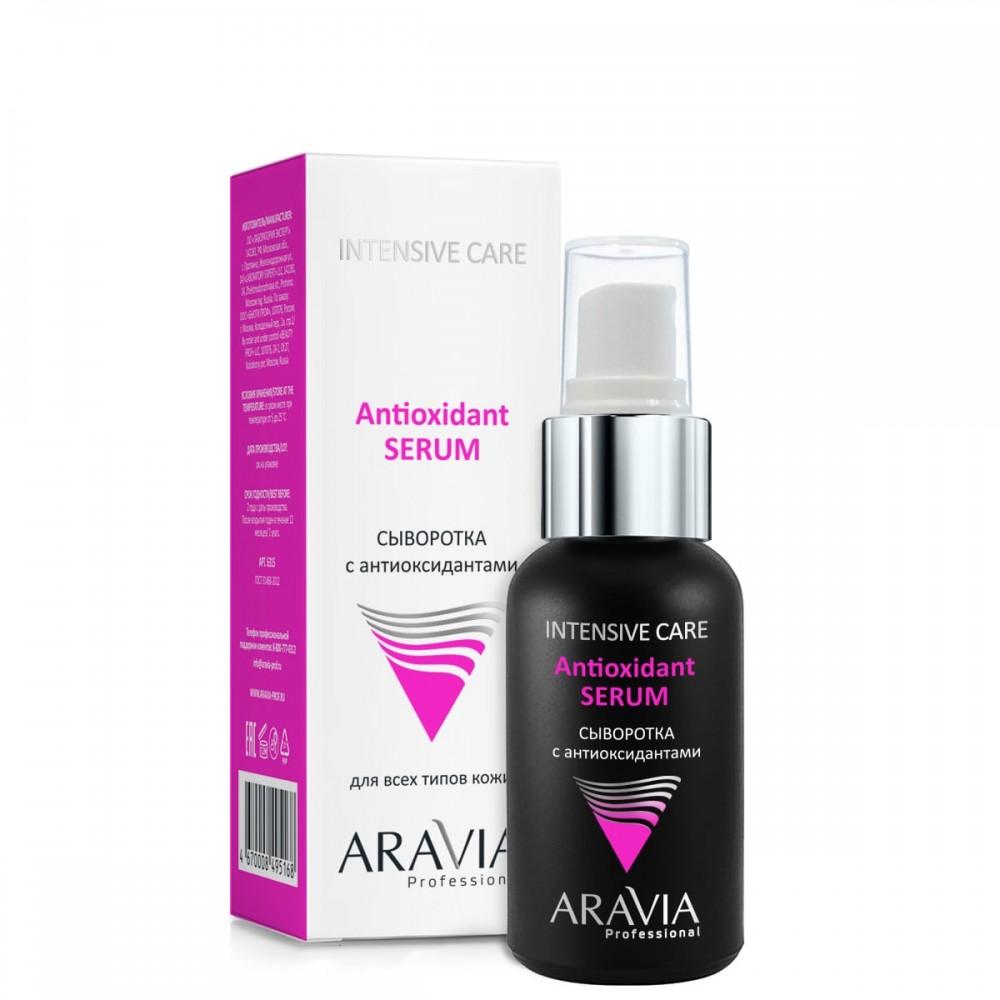 Aravia Professional Antioxidant Serum Сироватка з антиоксидантами 50 мл