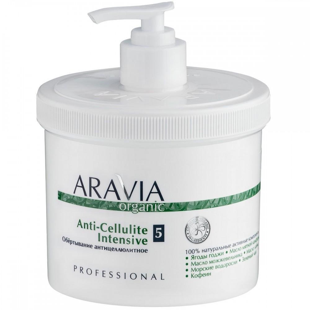 Aravia Organic Anti-Cellulite Intensive Антицелюлітне обгортання 550 мл