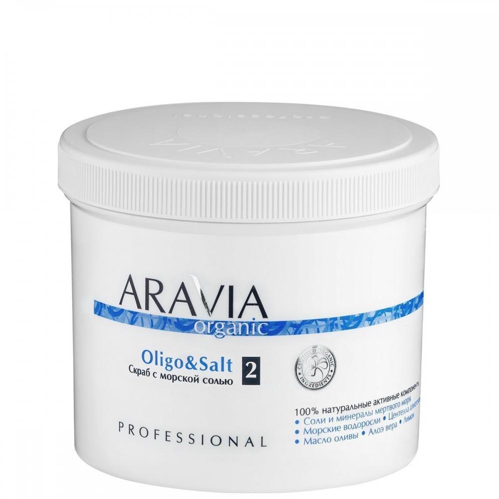 Aravia Organic Oligo & Salt Скраб з морською сіллю 550 мл