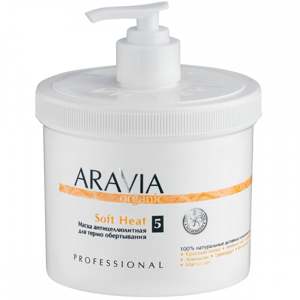 Aravia Organic Soft Heat Маска антицелюлітна для термообгортання 550 мл
