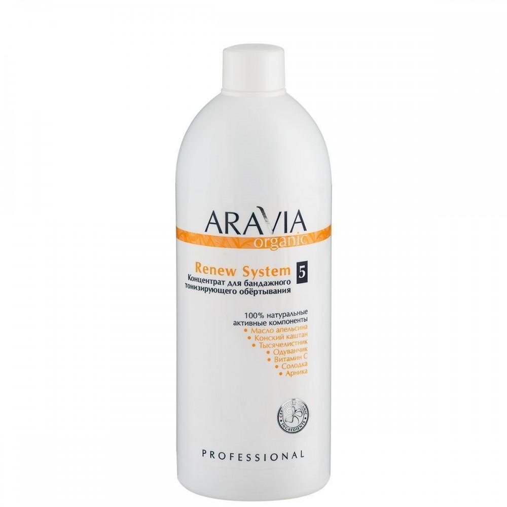 """Aravia Organic Концентрат для бандажного тонізуючого обгортання """"Renew System"""" ,500 мл."""