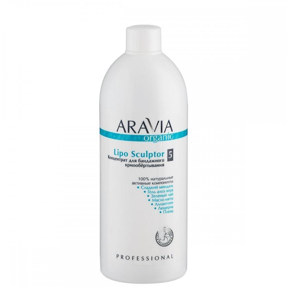 """Aravia Organic Концентрат для бандажного кріообгортання """"Lipo Sculptor"""", 500 мл."""