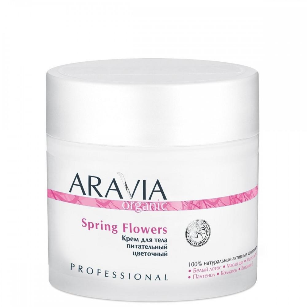 Aravia Organic Spring Flowers Крем для тіла живильний квітковий 300 мл