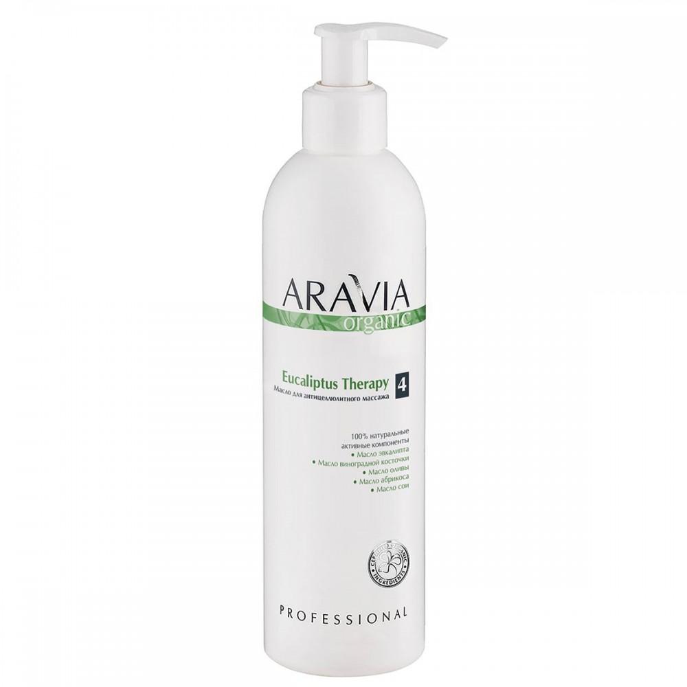 Aravia Organic Eucalyptus Therapy Олія для антицелюлюітного масажу  300 мл