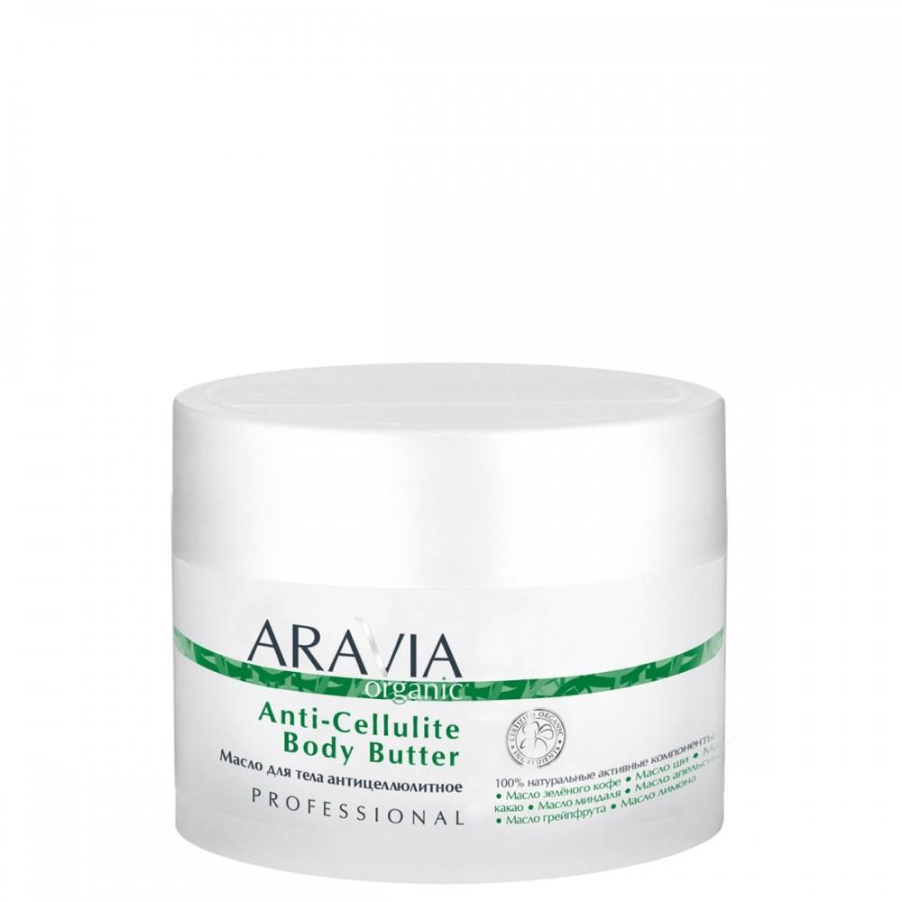 Aravia Organic Anti-Cellulite Body Butter Масло для тіла антіцелюлітне 150 мл