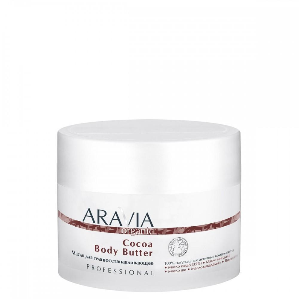 Aravia Organic Cocoa Body Butter Масло для тіла відновлююче 150 мл