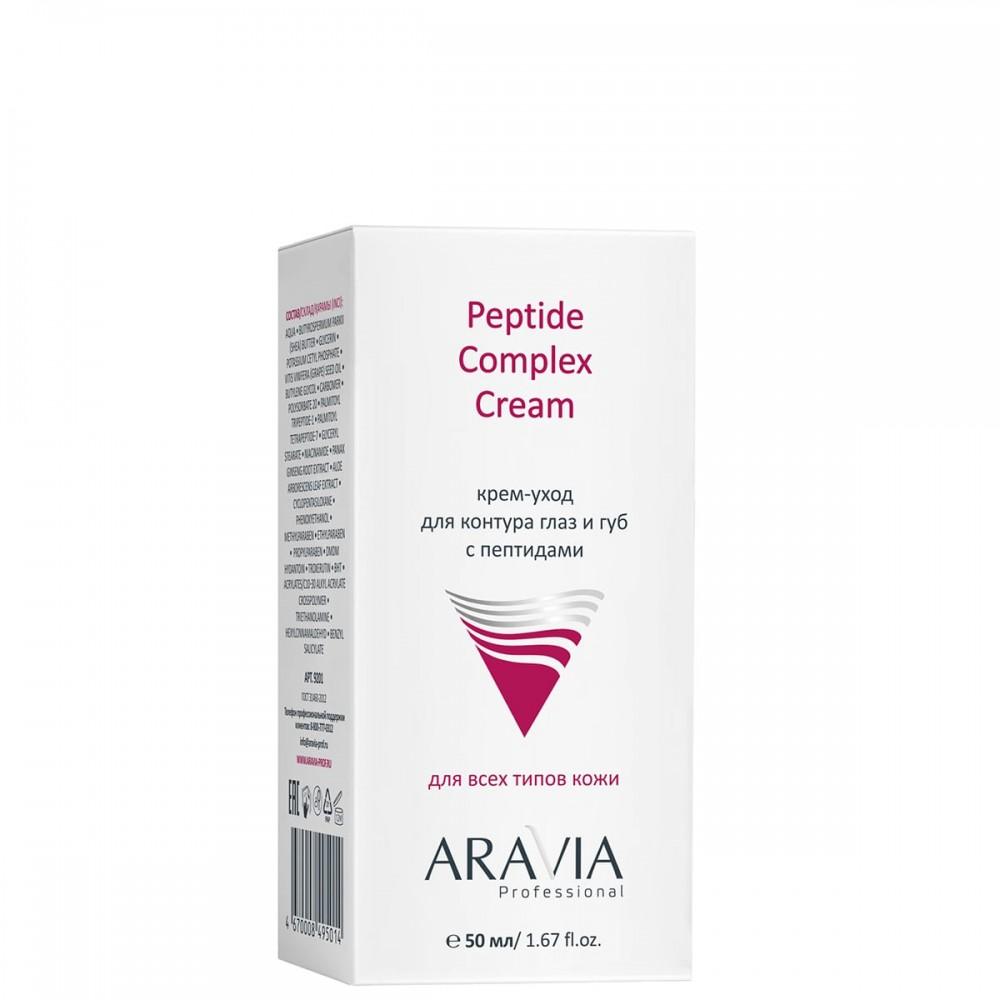 Aravia Professional Peptide Complex Cream Крем-догляд для контуру очей і губ з пептидами 50 мл