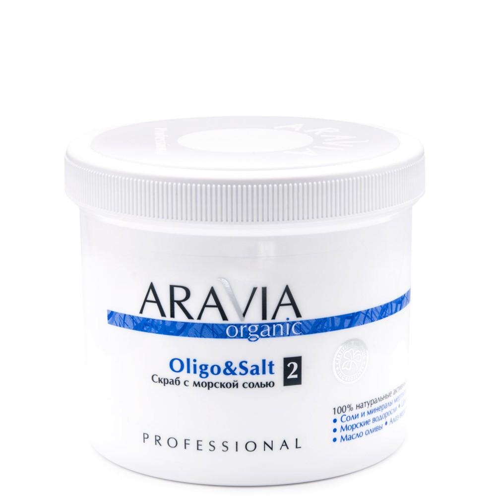 Aravia Organic Oligo&Salt Скраб з морською сіллю 550 мл