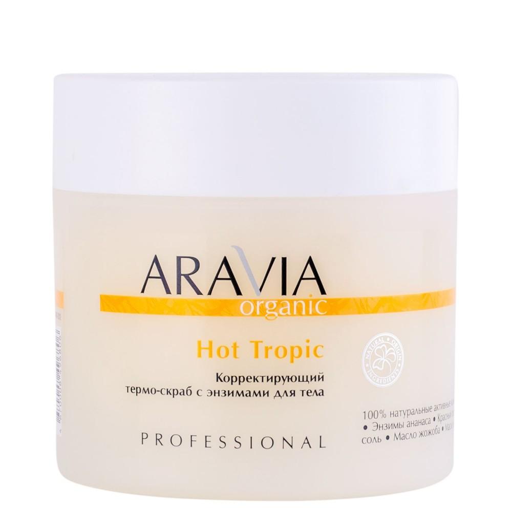 Aravia Organic Hot Tropic Корегуючий термо-скраб для тіла з ензимами 300 мл