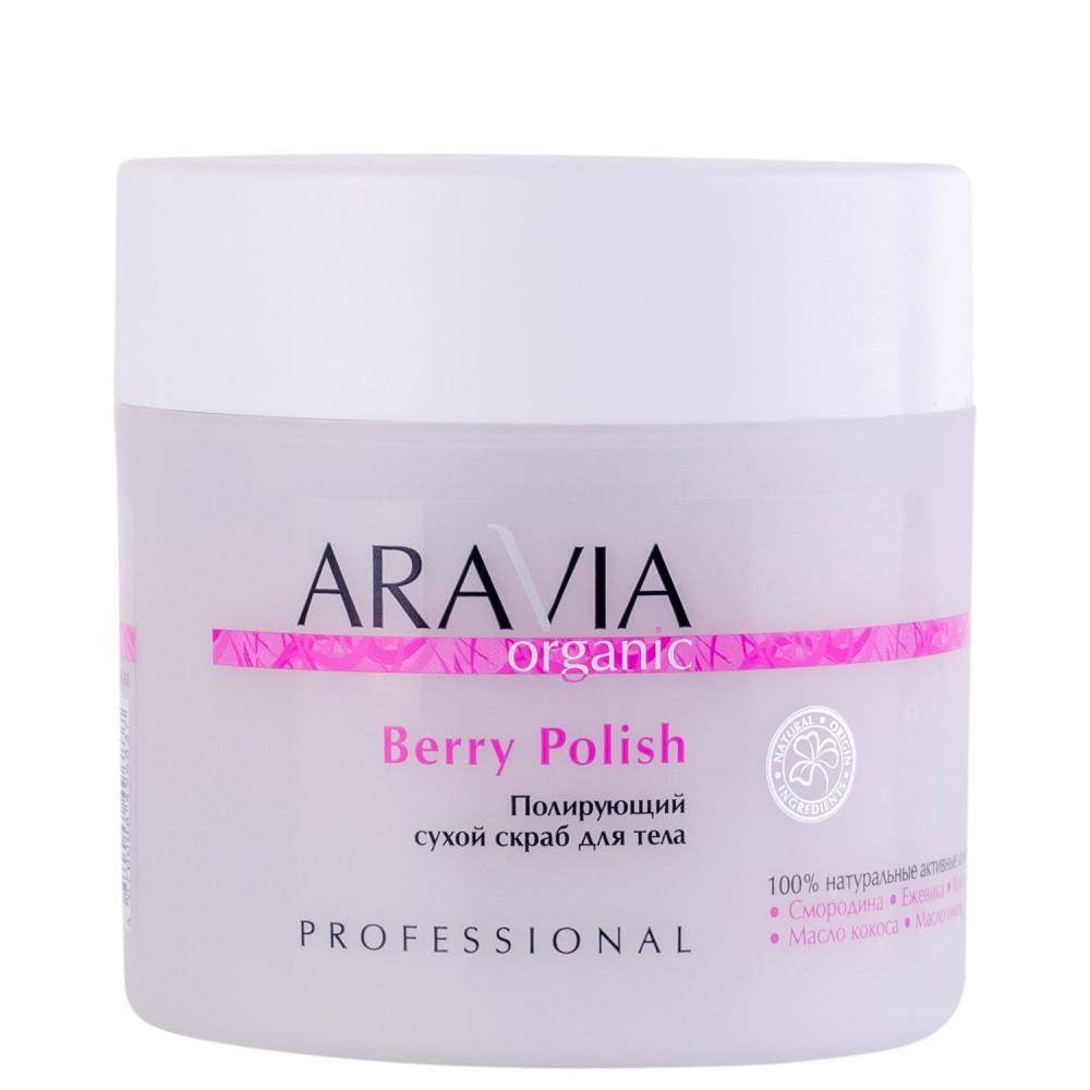Aravia Organic Berry Polish Поліруючий сухий скраб для тіла 300 мл