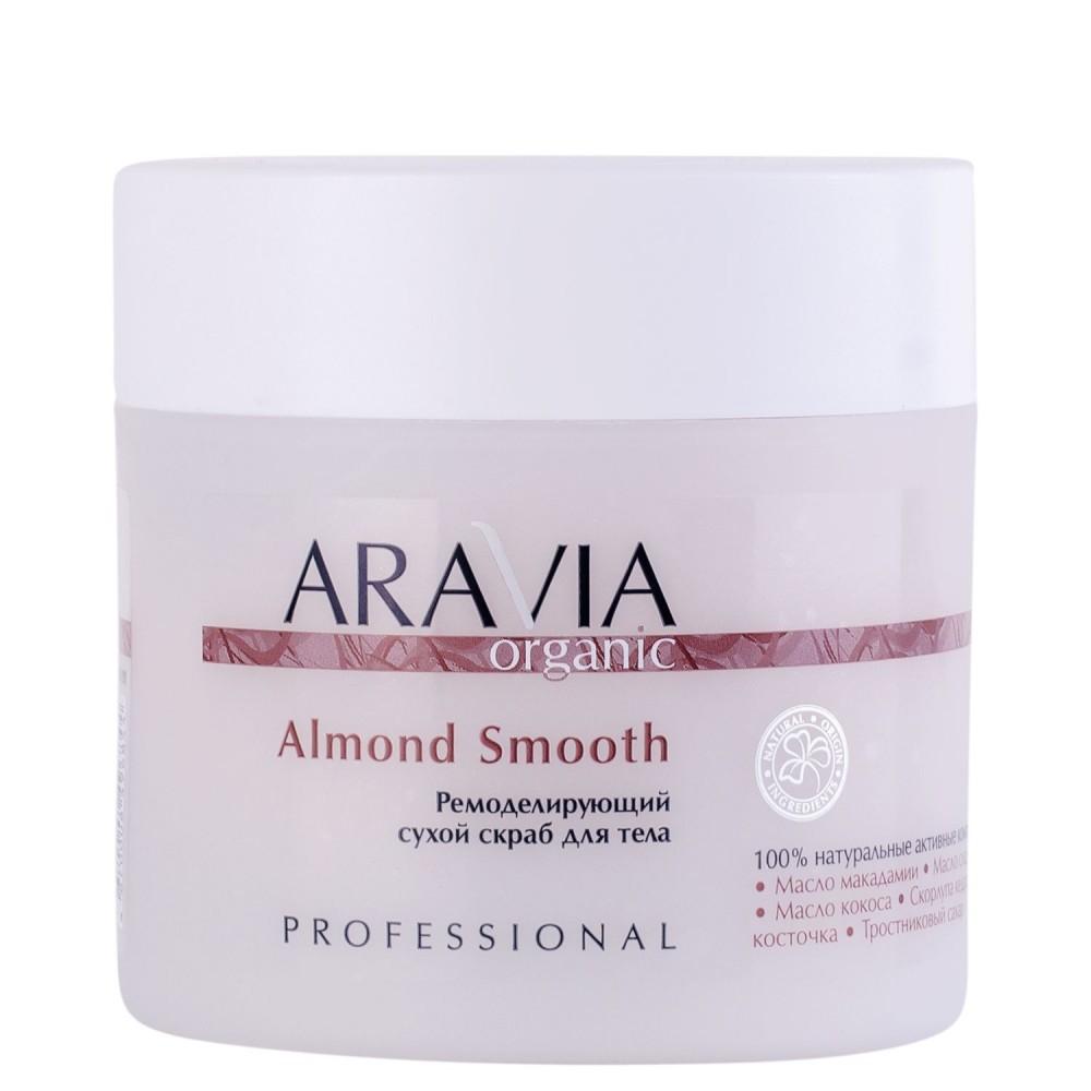 Aravia Organic Almond Smooth Ремоделюючий сухий скраб для тіла 300 мл