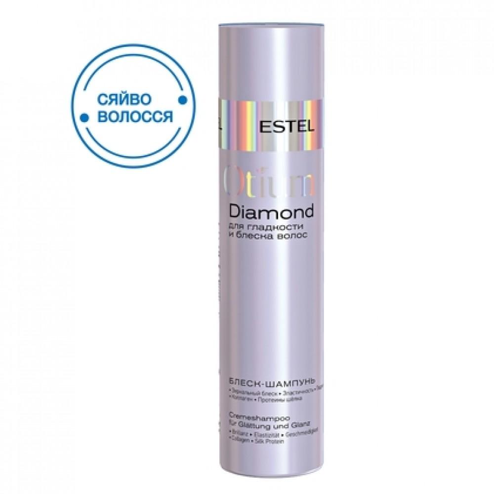 Otium Diamond Блиск-шампунь для гладкості та блиску волосся 250 мл