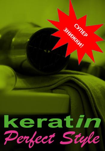 Keratin Perfect Style Promo